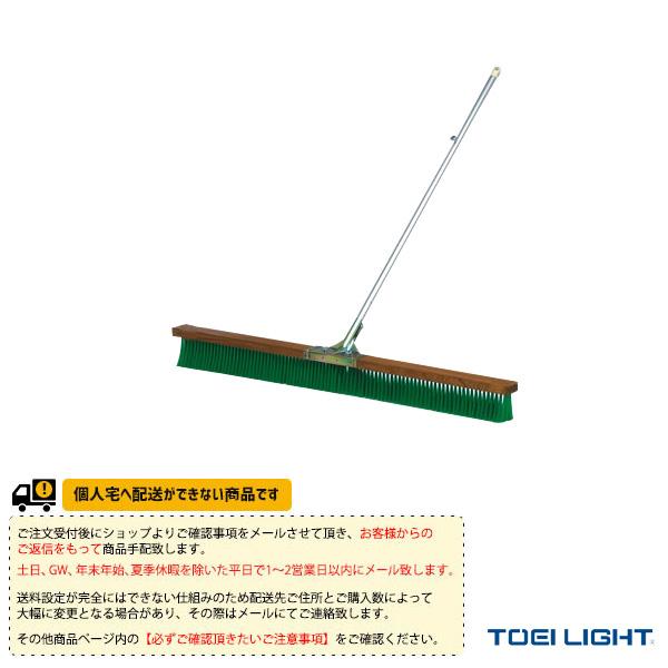 [送料別途]コートブラシN150(B-2208)《TOEI(トーエイ) テニス コート用品》