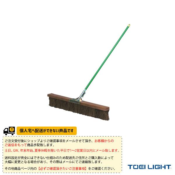 [送料別途]コートブラシシダ180(B-2314)《TOEI(トーエイ) テニス コート用品》