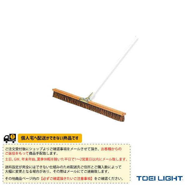 [送料別途]コートブラシS180(B-2614)《TOEI(トーエイ) テニス コート用品》