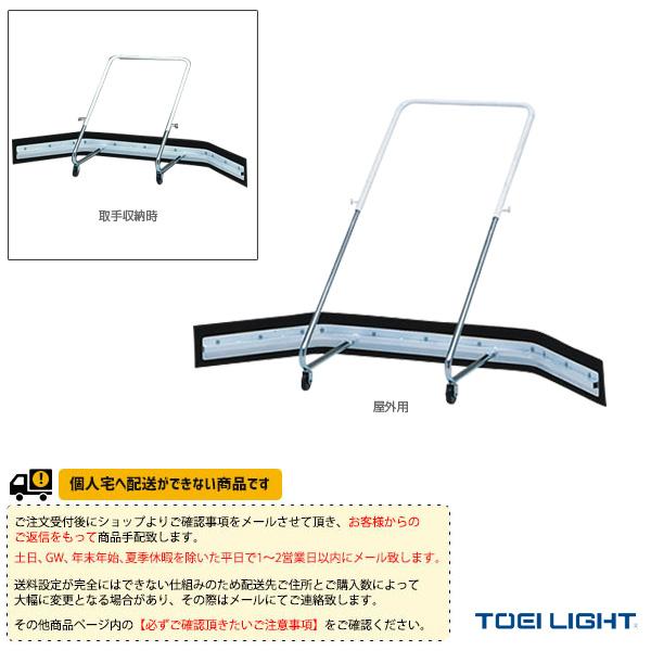 [送料別途]コートドレーナー160(B-3173)《TOEI(トーエイ) 運動場用品 設備・備品》