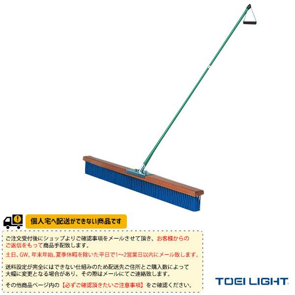 [送料別途]コートブラシPP120(B-7825)《TOEI(トーエイ) テニス コート用品》