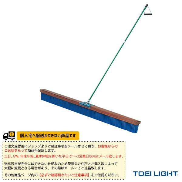 [送料別途]コートブラシPP180(B-7835)《TOEI(トーエイ) テニス コート用品》
