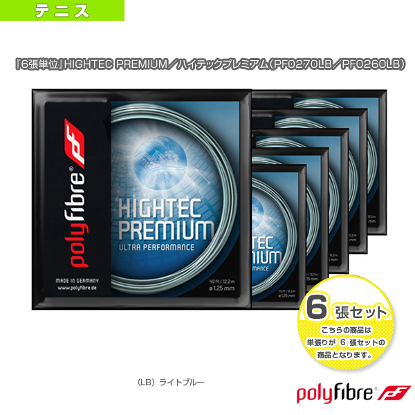 『6張単位』HIGHTEC PREMIUM/ハイテックプレミアム(PF0270LB/PF0260LB)《ポリファイバー テニス ストリング(単張)》