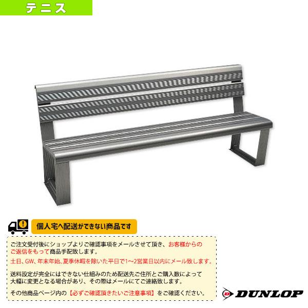 [送料お見積り]アルミベンチ/背付(TC-028)《ダンロップ テニス コート用品》コート備品椅子