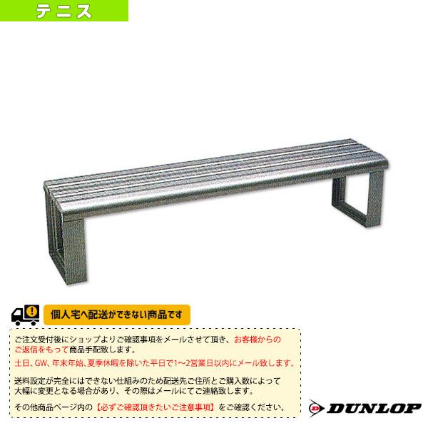 [送料お見積り]アルミベンチ(TC-029)《ダンロップ テニス コート用品》コート備品椅子