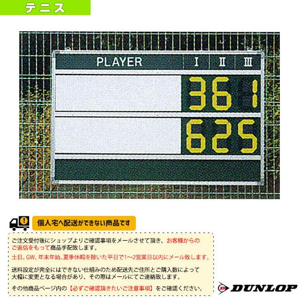 [送料お見積り]マグネットデジタルチップスコアボード(TC-514)《ダンロップ テニス コート用品》得点版