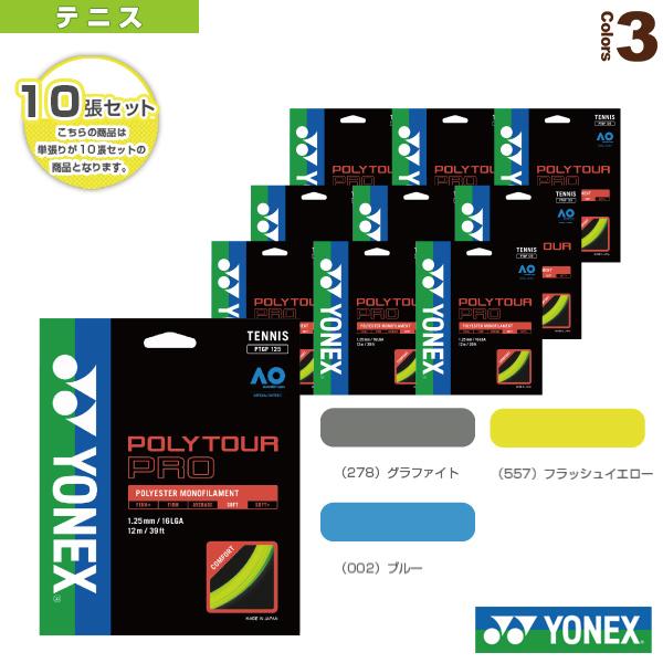 『10張単位』ポリツアープロ125/POLYTOUR PRO 125(PTGP125)《ヨネックス テニス ストリング(単張)》