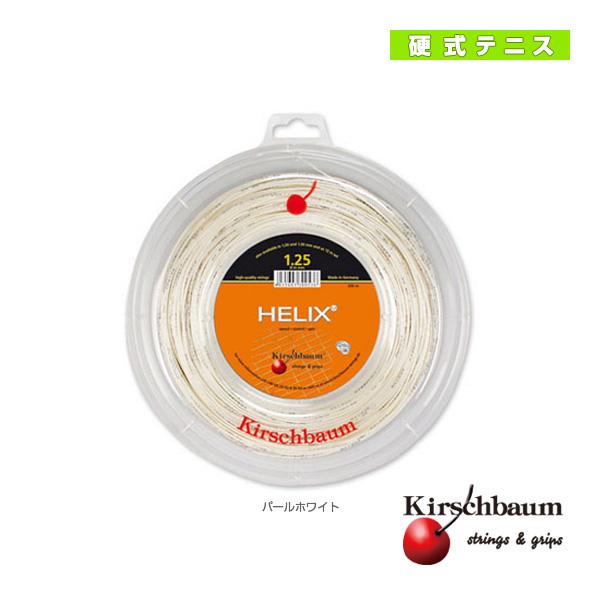 ヘリックス/Helix/200mロール(HELIX-ROLL)《キルシュバウム テニス ストリング(ロール他)》(ポリエステル)ガット