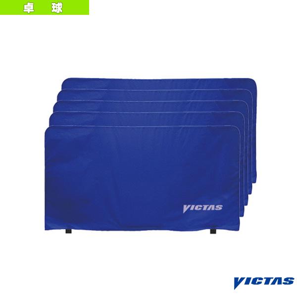 [ヴィクタス 卓球 コート用品][送料お見積り]VICTAS 防球フェンスライト 本体+カバー/5組/2.0m幅(051216)