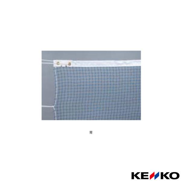 ケンコーラケットテニス ネット(RTN)《ケンコー ニュースポーツ・リクレエーション コート用品》