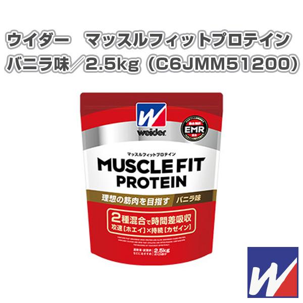 ウイダー マッスルフィットプロテイン バニラ味/2.5kg(C6JMM51200)《ウイダー オールスポーツ サプリメント・ドリンク》