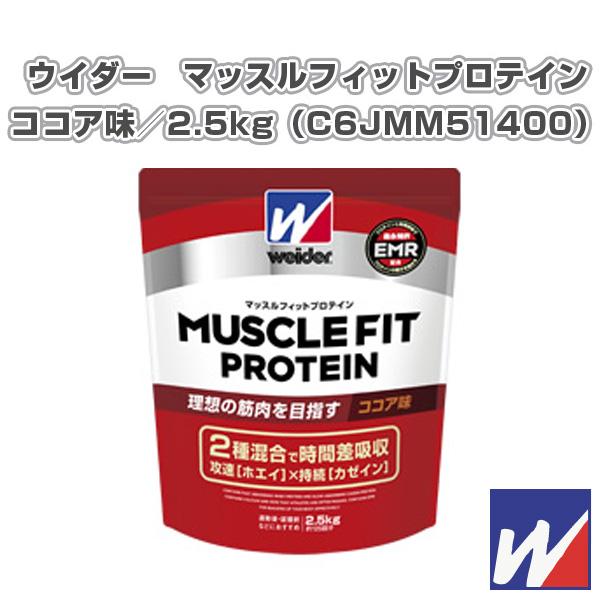 ウイダー マッスルフィットプロテイン ココア味/2.5kg(C6JMM51400)《ウイダー オールスポーツ サプリメント・ドリンク》