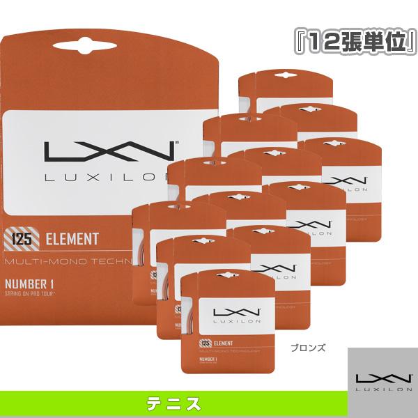 『12張単位』LUXILON ルキシロン/ELEMENT/エレメント(WRZ990105/WRZ990109)《ルキシロン テニス ストリング(単張)》