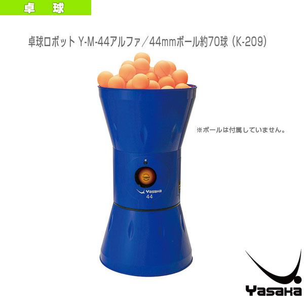 [ヤサカ 卓球 コート用品][送料別途]卓球ロボット Y-M-44アルファ/44mmボール約70球(K-209)