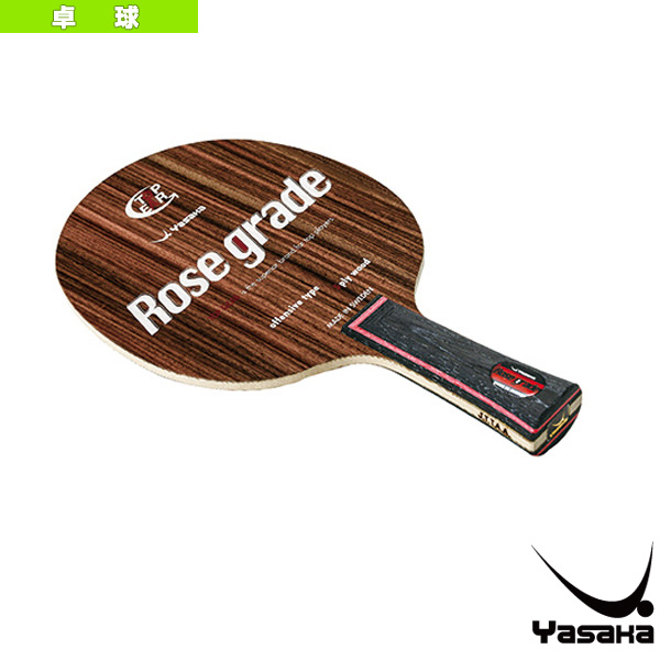 ローズグレイド/ROSE GRADE/フレア(TG-83)《ヤサカ 卓球 ラケット》