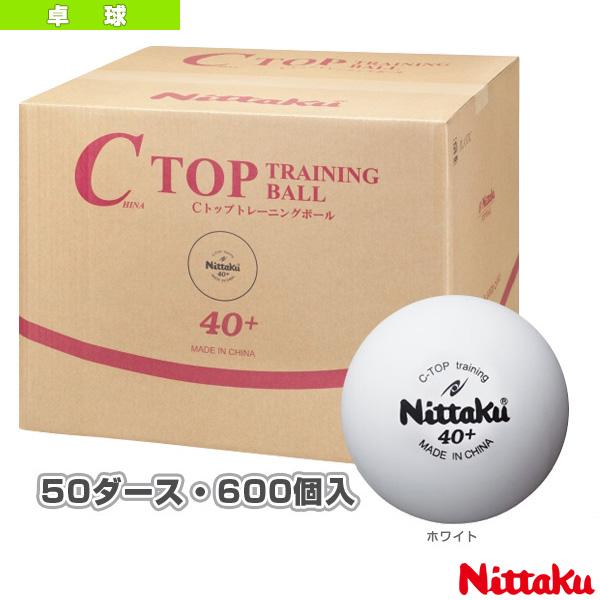 Cトップ トレ球/50ダース・600個入(NB-1467)《ニッタク 卓球 ボール》