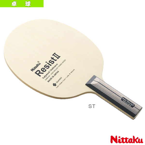 レジスト II/RESIST II/ストレート(NE-6131)《ニッタク 卓球 ラケット》
