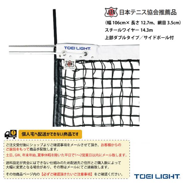[送料別途]硬式テニスネット/上部ダブルタイプ/サイドポール付(B-2285)《TOEI(トーエイ) テニス コート用品》