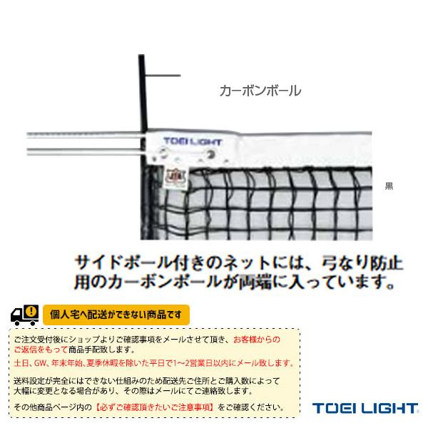 [送料別途]硬式テニスネット/上部ダブルタイプ/サイドポール無し(B-2368)《TOEI(トーエイ) テニス コート用品》