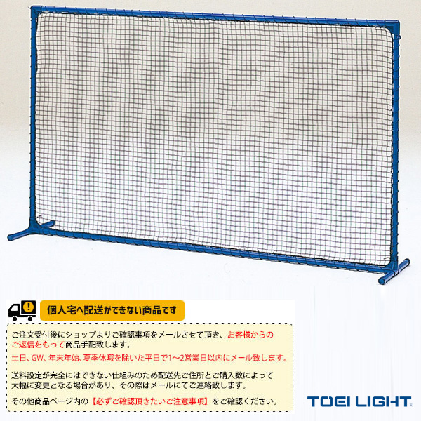 [送料別途]マルチ球技スクリーン120(B-2403)《TOEI(トーエイ) オールスポーツ 設備・備品》