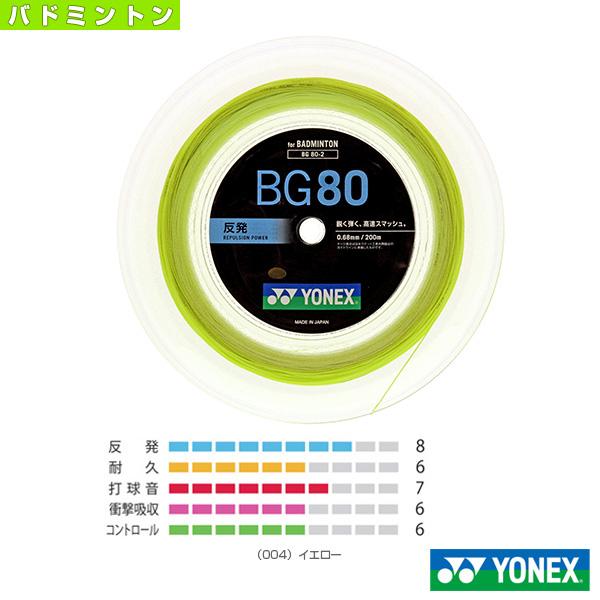 ミクロン80/MICRON 80/200mロール(BG80-2)《ヨネックス バドミントン ストリング(ロール他)》ガット