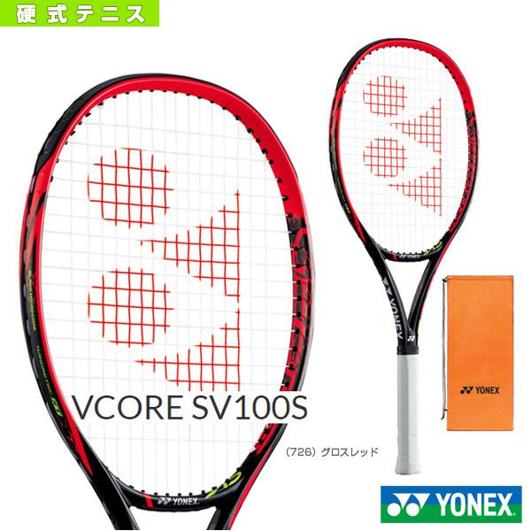 Vコア エスブイ100S/VCORE SV100S(VCSV100S)《ヨネックス テニス ラケット》硬式テニスラケット硬式ラケット