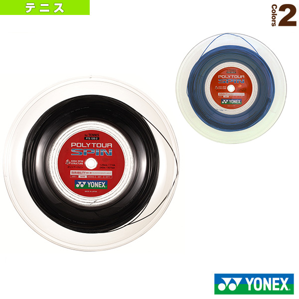 ポリツアースピン120 240mロール/POLYTOUR SPIN 120(PTS120-2)《ヨネックス テニス ストリング(ロール他)》(ポリエステル)ガット