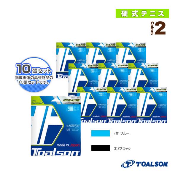 『10張単位』HDアスタポリ 125/HD ASTER POLY 125(7472510)《トアルソン テニス ストリング(単張)》ガット(ポリエステル)