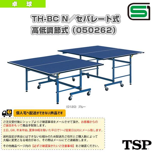 [送料別途]TH-BC N/セパレート式/高低調節式(050262)《TSP 卓球 コート用品》