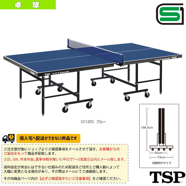 [送料別途]TL-22 N/セパレート式(050312)《TSP 卓球 コート用品》