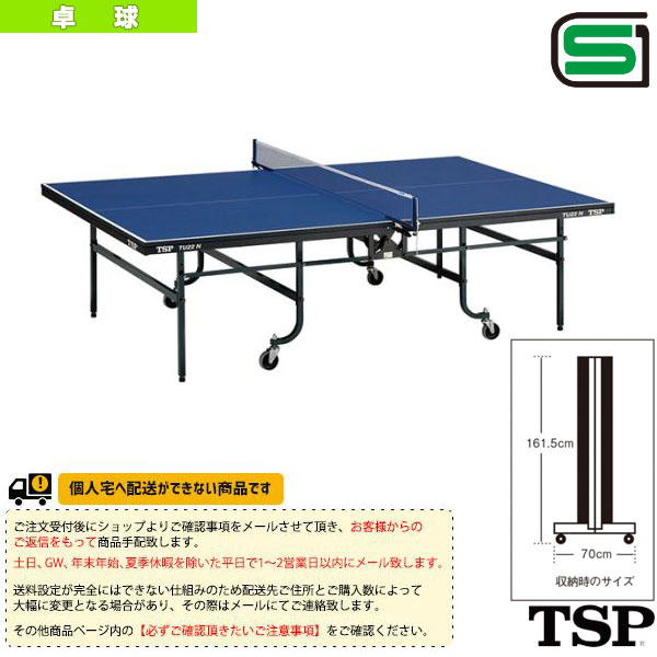 [TSP 卓球 コート用品][送料別途]TU-22 N/内折式/一体式(050222)