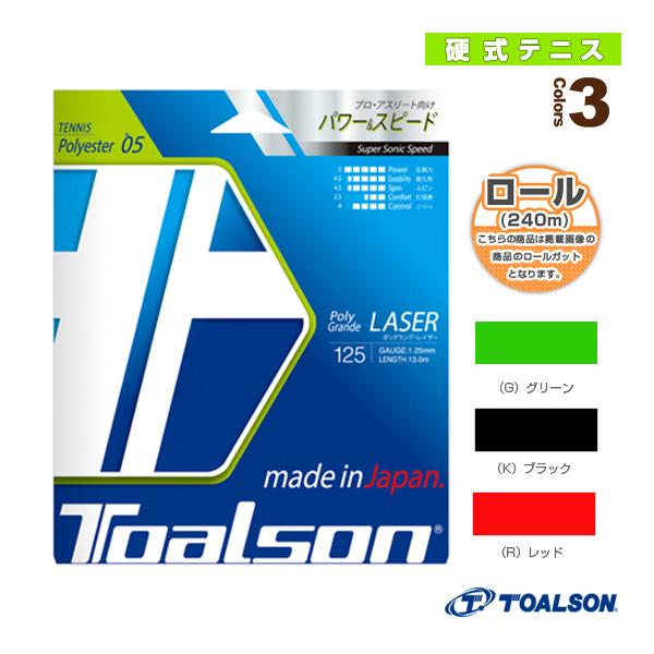 ポリグランデ・レイザー125/POLY GRANDE GRANDE LASER125/240mロール(7452512)《トアルソン テニス テニス ストリング(ロール他)》ガット(ポリエステル), marca-shop:e8aa2b55 --- shoppingmundooriental.com.br