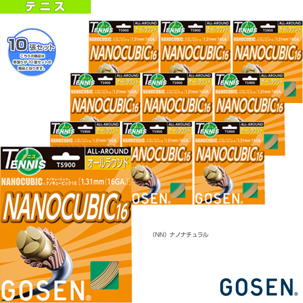 『10張単位』ナノキュービック 16(TS900)《ゴーセン テニス ストリング(単張)》(モノフィラメント)ガット