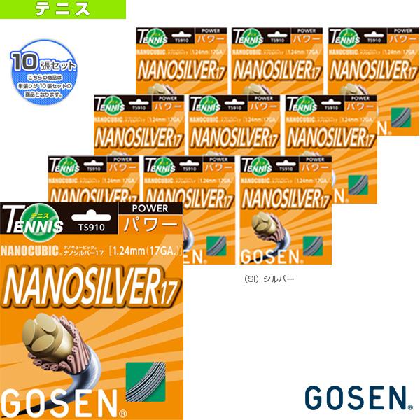 『10張単位』ナノキュービック/ナノシルバー 17(TS910)《ゴーセン テニス ストリング(単張)》(モノフィラメント)ガット