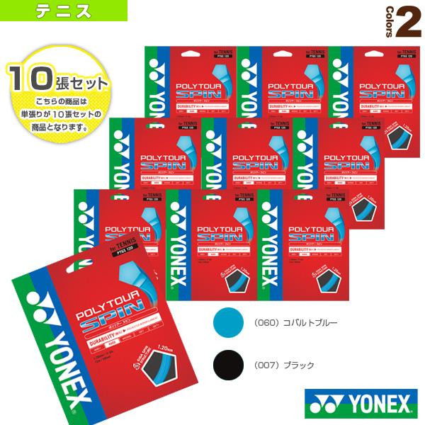 『10張単位』ポリツアースピン120/POLYTOUR SPIN 120(PTGS120)《ヨネックス テニス ストリング(単張)》