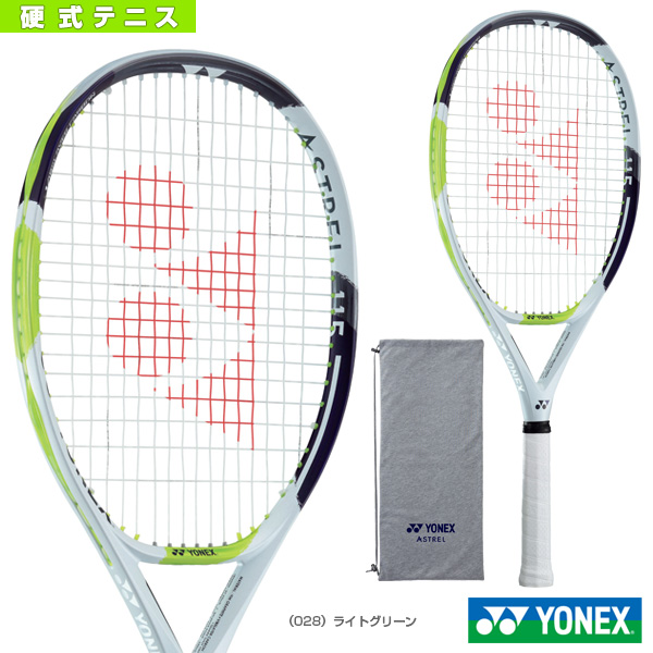 アストレル 115/ASTREL 115(AST115)《ヨネックス テニス ラケット》硬式テニスラケット硬式ラケット