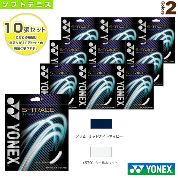 『10張単位』S-トレース/S-TRACE(SGST)《ヨネックス ソフトテニス ストリング(単張)》ガット(後衛向き)