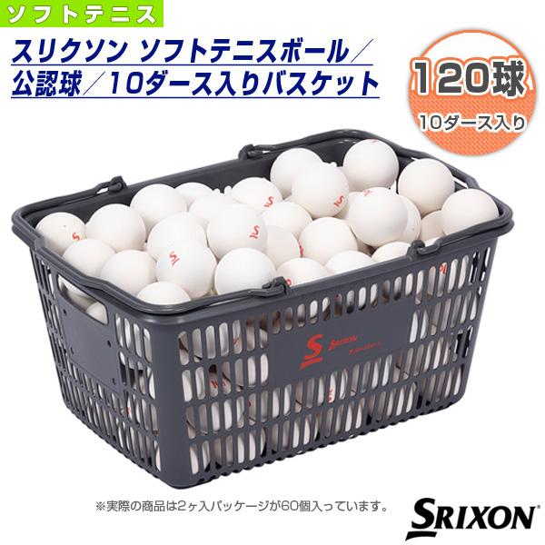 [スリクソン ソフトテニス ボール]スリクソン ソフトテニスボール/公認球/10ダース入りバスケット(STBD2CS120)
