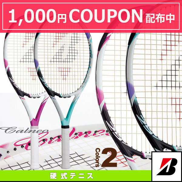 Calneo 255/カルネオ 255(BRACT5/BRACT6)《ブリヂストン テニス ラケット》