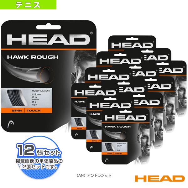 『12張単位』HAWK ROUGH/ホーク ラフ(281126)《ヘッド テニス ストリング(単張)》ガットポリ