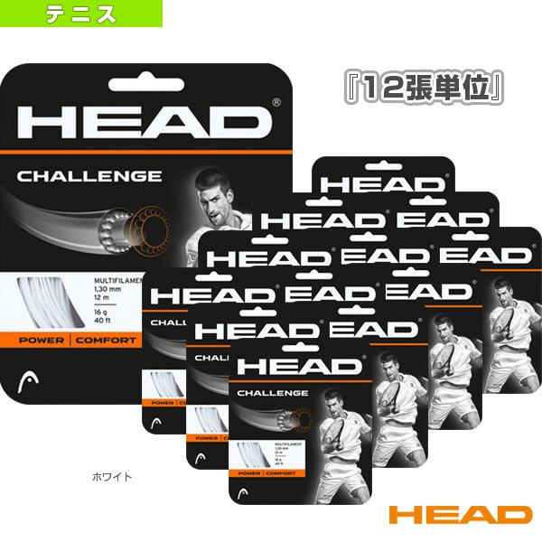 『12張単位』CHALLENGE/チャレンジ(281806)《ヘッド テニス ストリング(単張)》ガットナイロン