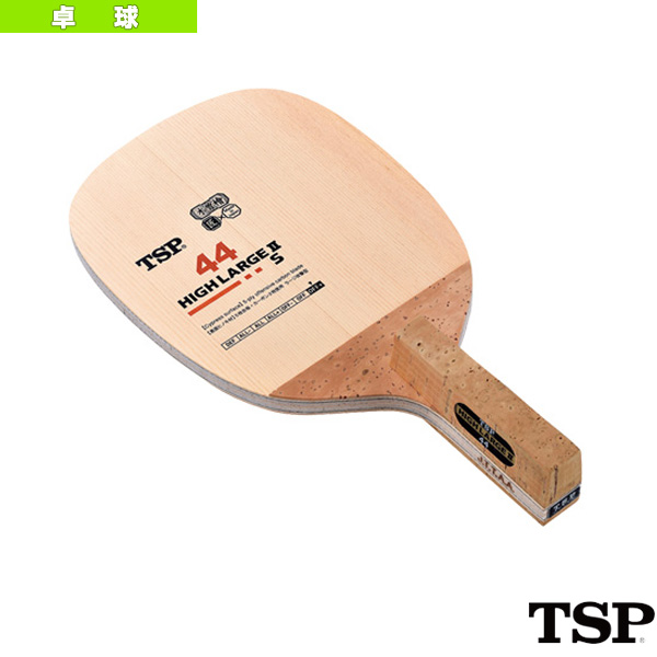 [TSP 卓球 ラケット]ハイラージ 2 S/角型(026821)
