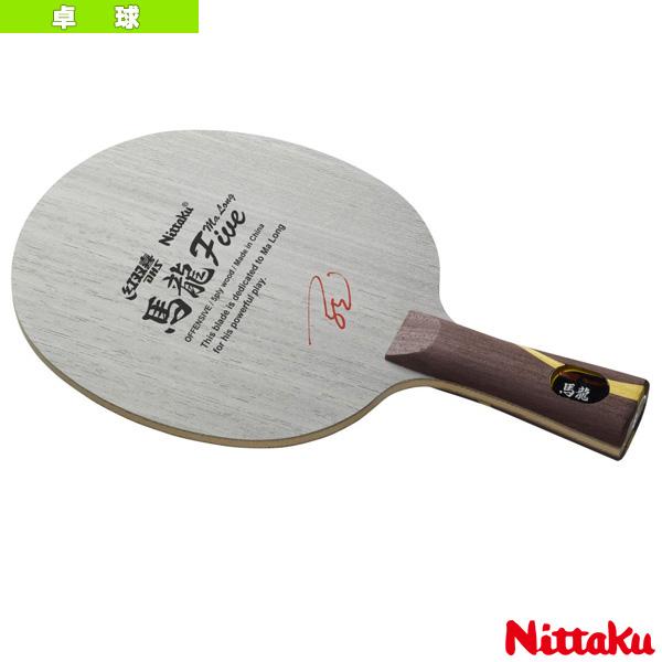 馬龍5(LGタイプ)/MA LONG 5(LG TYPE)/ラージグリップフレア(NE-6154)《ニッタク 卓球 ラケット》