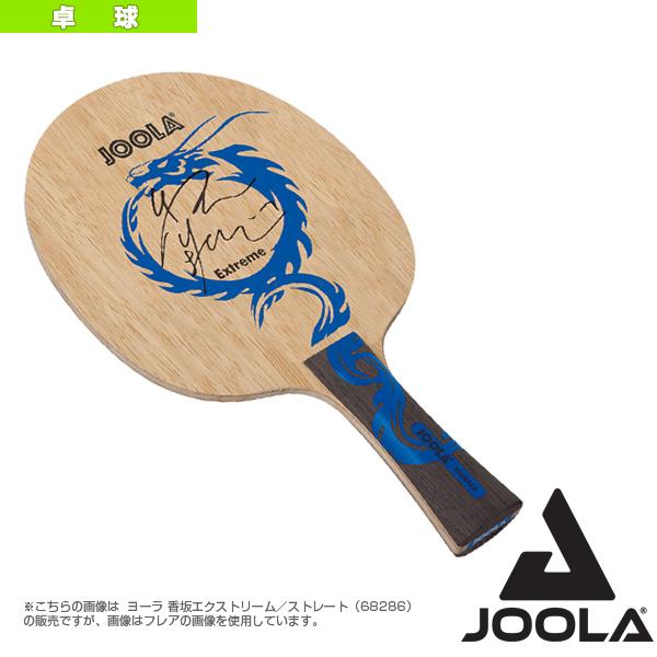 JOOLA KOUSAKA EXTREME/ヨーラ 香坂エクストリーム/ストレート(68286)《ヨーラ 卓球 ラケット》