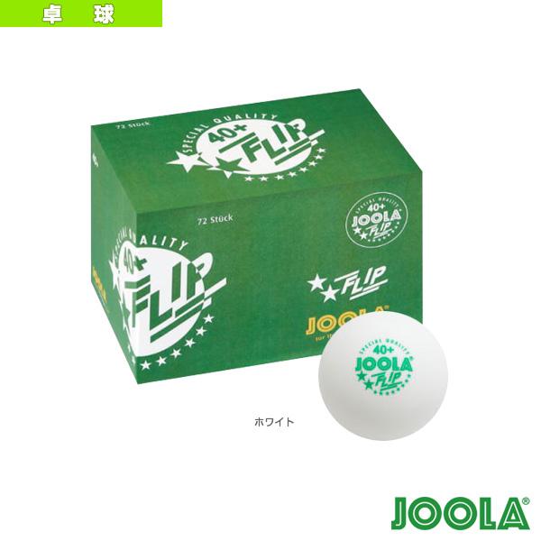 ヨーラ フリップ40プラス/シームレスプラ/2スター/72球入(44287)《ヨーラ 卓球 ボール》