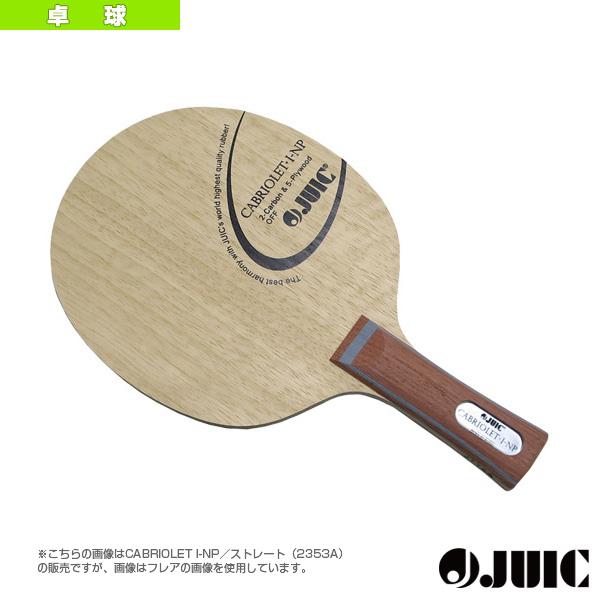 カブリオレ I-NP/CABRIOLET I-NP/ストレート(2353A)《ジュウイック 卓球 ラケット》