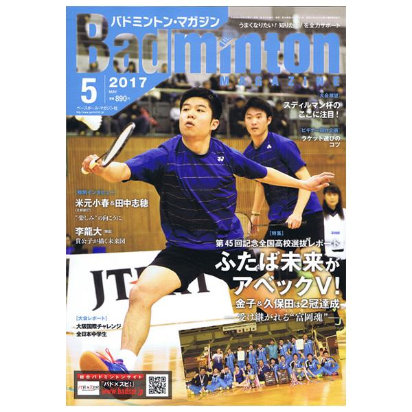 羽球雜志2017年5月號(BBM0351705)《BASEBALL MAGAZINE羽球書籍、DVD》