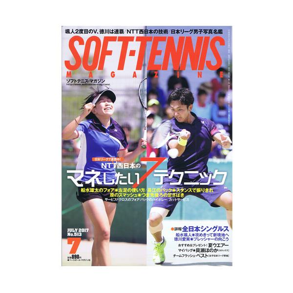 軟式網球雜志2017年7月號(BBM0591707)《BASEBALL MAGAZINE軟式網球書籍、DVD》