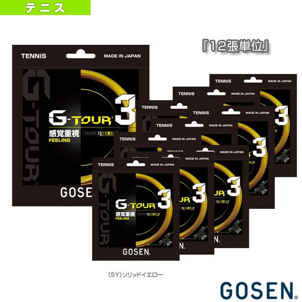 『12張単位』G-TOUR3/ジー・ツアー・スリー(TSGT30/TSGT31/TSGT32)《ゴーセン テニス ストリング(単張)》(ポリエステル)ガット