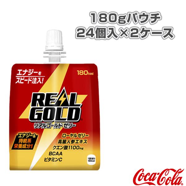 【送料込み価格】リアルゴールドゼリー 180gパウチ/24個入×2ケース(930153)《コカ・コーラ オールスポーツ サプリメント・ドリンク》